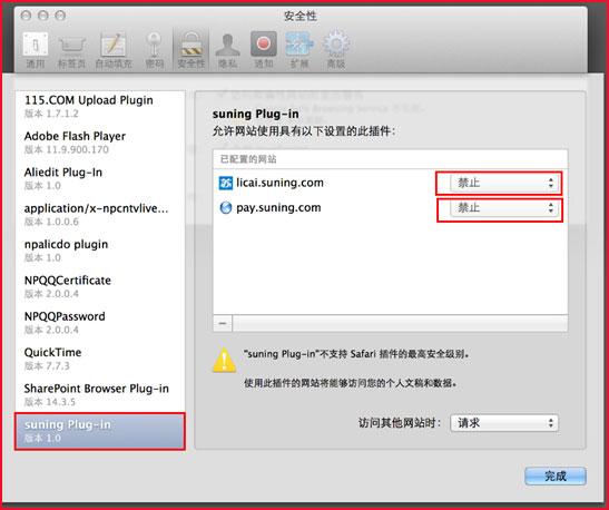 易付宝安全控件Mac版下载 1.0 河东软件园
