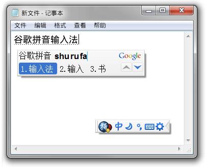谷歌拼音输入法 2.7.25.128 官方版