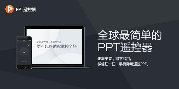 百度ppt遥控器 For Mac 1.0.0.7