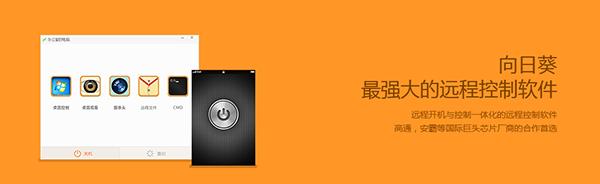 向日葵远程控制软件 For Mac 9.8.0.10365 官方版