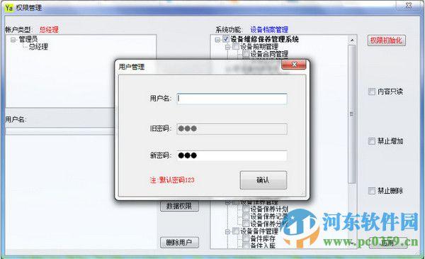 丫丫设备维修保养管理系统 4.0 官方版