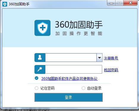 360加固助手 1.5.3.0 免费版