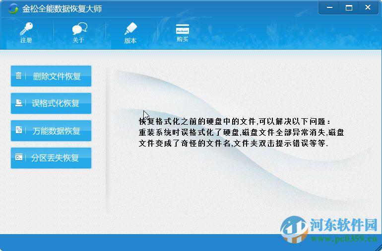 金松全能数据恢复大师 6.5.3.0 官方版