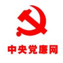 中央党风廉政网