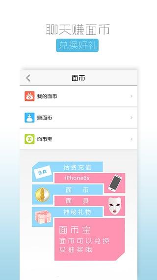 两面app截图3