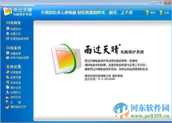 雨过天晴电脑保护系统 2016.02.19 专业版