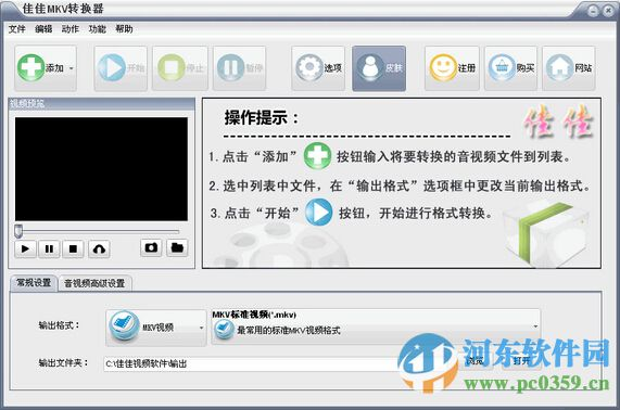 佳佳MKV转换器 12.0.5.0 官方版