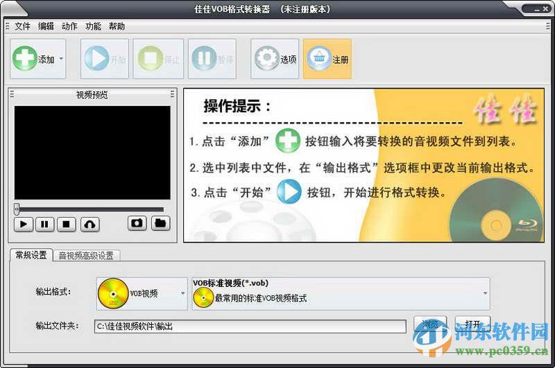 佳佳VOB格式转换器 11.7.5.0 官方版
