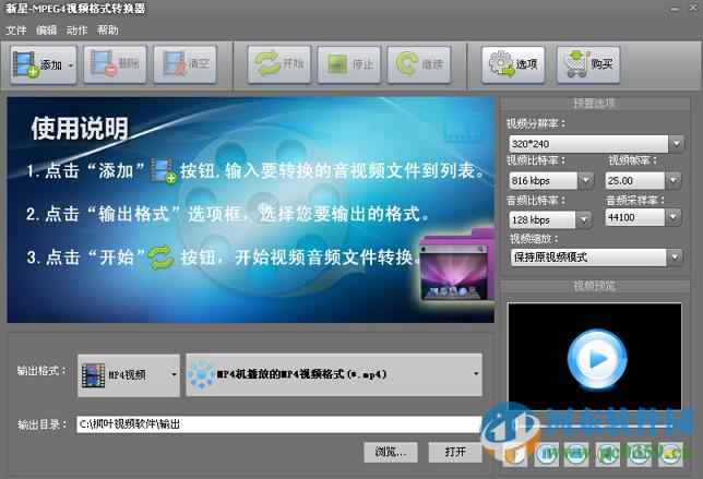 新星MPEG4视频格式转换器 5.1.5.0 官方版