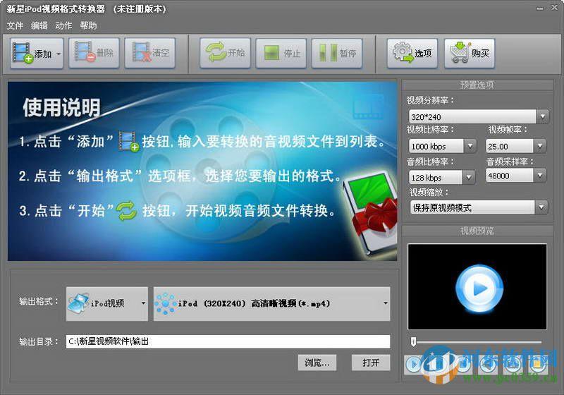 新星iPod视频格式转换器 8.5.5.0 官方版