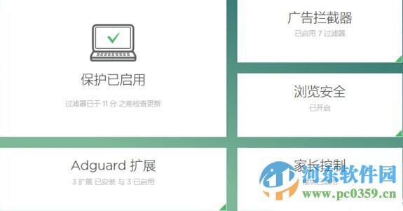 Adguard(广告拦截)