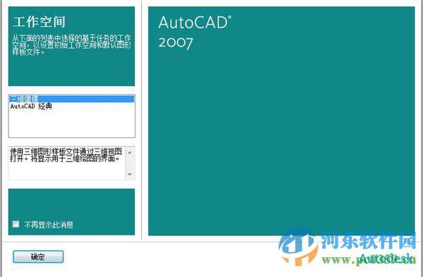 autocad2007下载 简体中文版