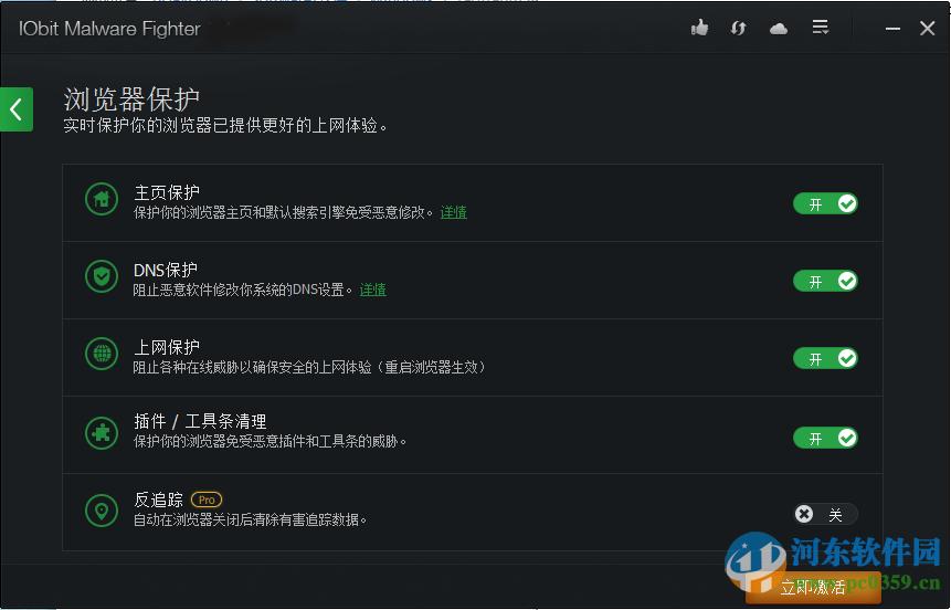 恶意软件清除工具(IObit Malware Fighter FREE) 6.0.2.4612 中文版