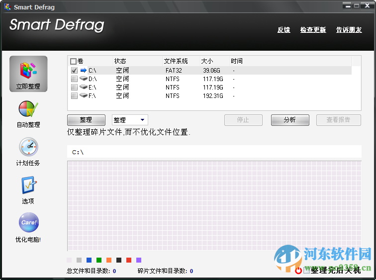 Smart Defrag(磁盘碎片清理) 5.8.5.1285 多国语言版