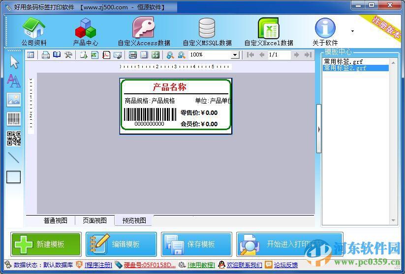 好用条码标签打印软件 6.1 免费版