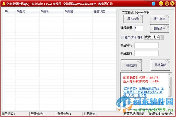 亿家批量挂QQ安卓在线 5.4 绿色版