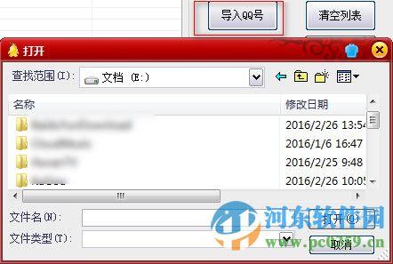 亿家批量挂QQ安卓在线 6.0 绿色版