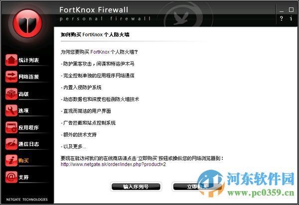 FortKnox Personal Firewall 个人防火墙 22.0.970.0 中文版