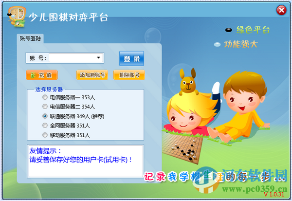 少儿围棋对弈平台软件 3.1.17 官方版