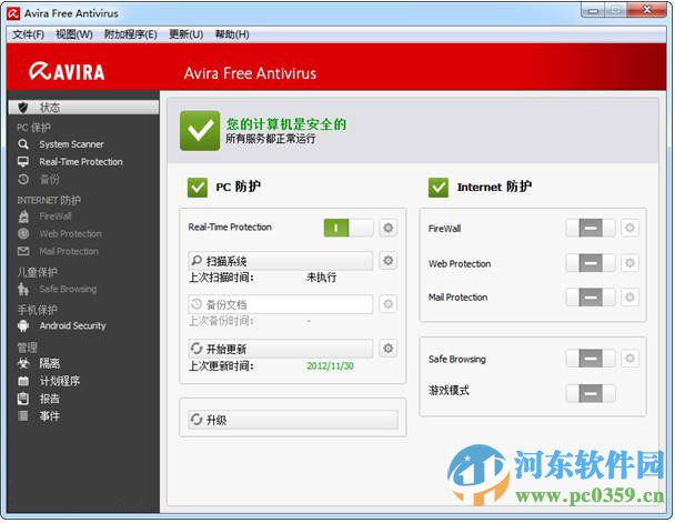 avira free antivirus(小红伞杀毒软件) 15.0.1905.1271 官方版