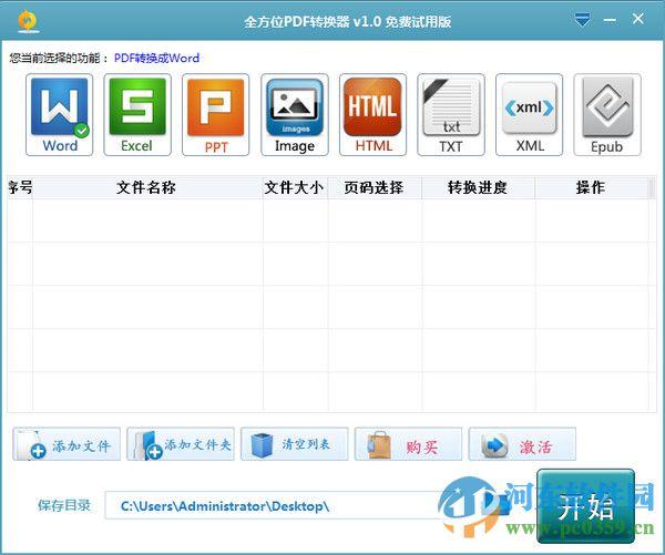 全方位PDF转换器 6.9 官方版