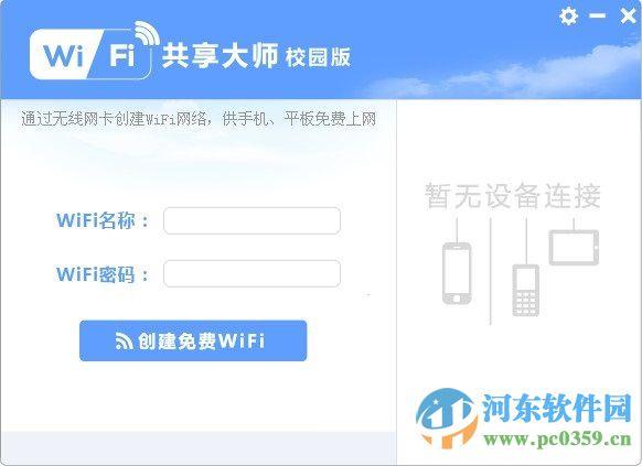 WiFi共享大师校园版 2.4.6.0 官方版