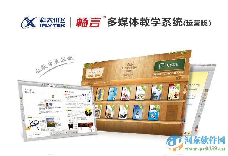 畅言交互式多媒体教学系统(iFlyBook) 1.0.0.2 官方版