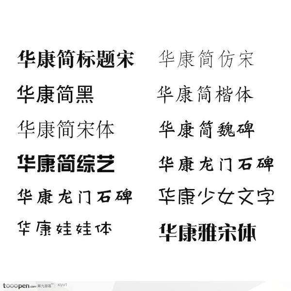 华康字体Mac版 1.0