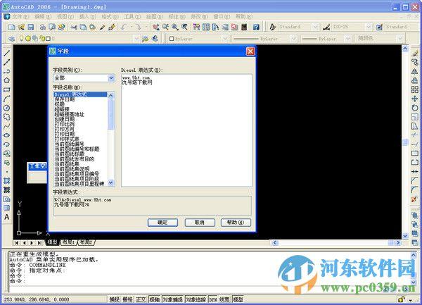 AutoCAD2006破解版(32位/64位) 附安装教程