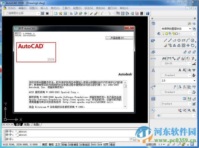 AutoCAD2008中文版 绿色精简版