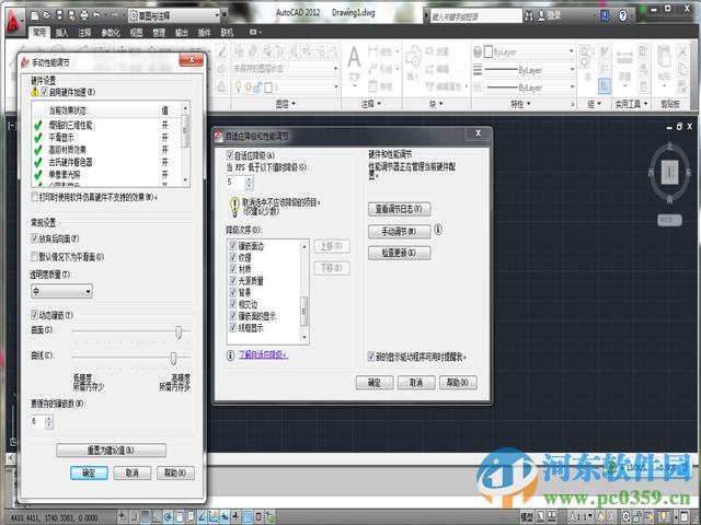 Autocad2012(32位/64位)中文版 18.2.51.0 官方中文版