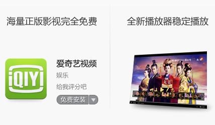 爱奇艺Mac版 5.4.10 官方版