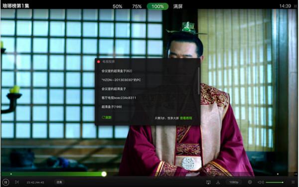 爱奇艺Mac版 4.4.13