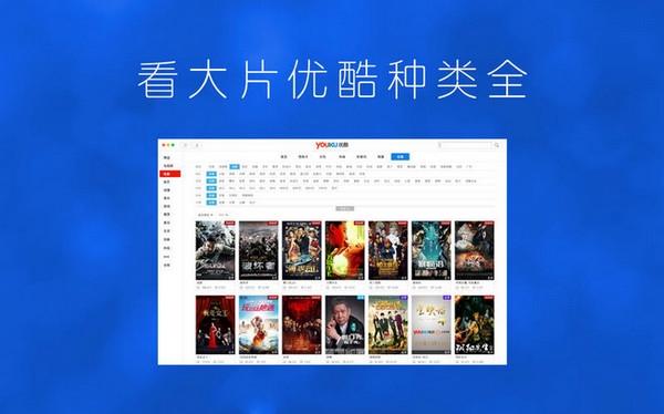 优酷Mac版 1.5.6.08239 官方版