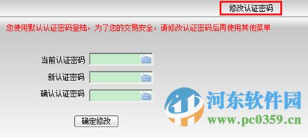 东海证券超强版新一代(支持港股通交易) 7.11 官方版
