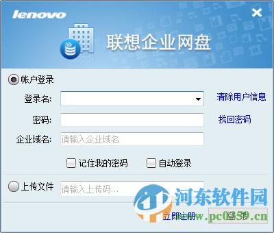 联想企业网盘 4.2.0.11 官方版