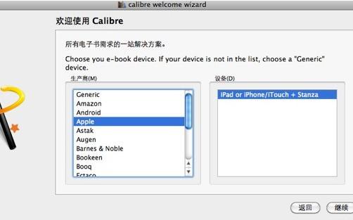 Calibre for mac版 3.23.0
