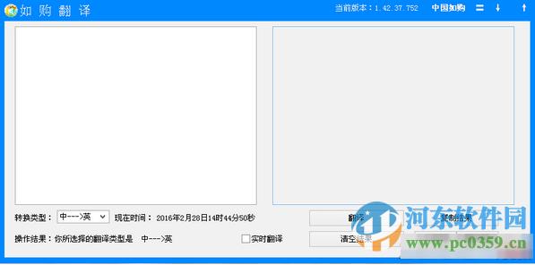 如购翻译下载 1.42.51.559 官方版