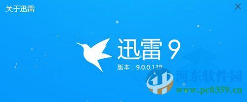 迅雷9 9.1.49.1060 官方版