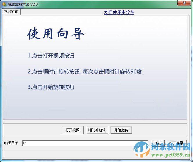 视频旋转大师下载 4.1 官方版