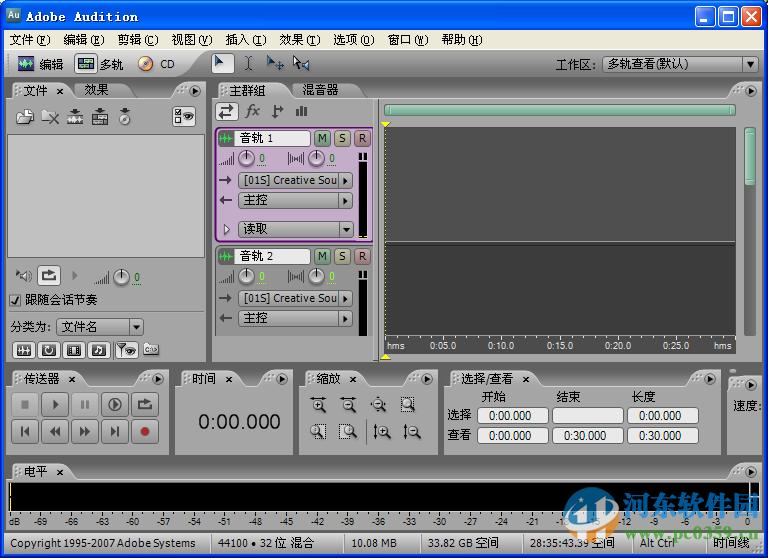 Adobe Audition 3.0.7283.0 中文版