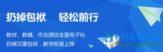 未来课堂客户端 3.14.3.8231 官方版