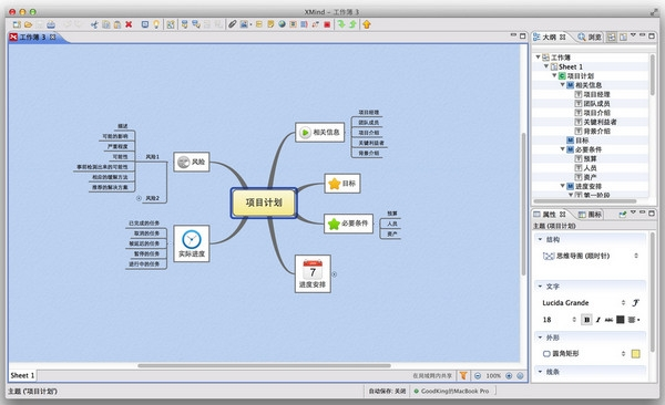 XMIND For Mac x7 中文免费版