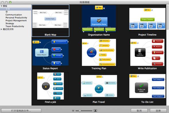 Mindjet MindManager Mac破解版版 10.3.637