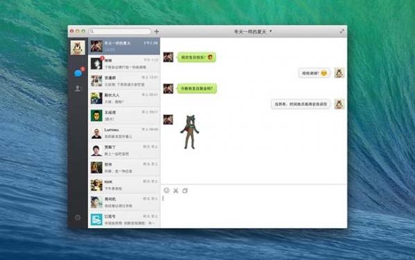 微信Mac官方版 2.3.14
