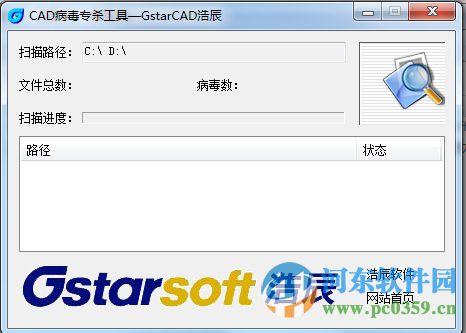 浩辰CAD病毒专杀工具 1.0.0.1 绿色版