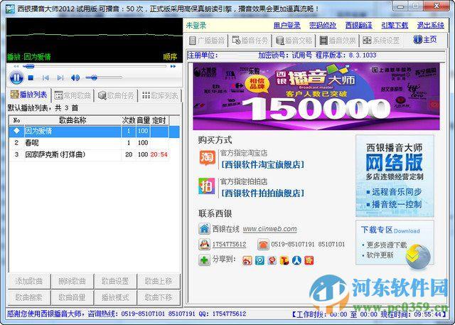 西银播音大师 18.3.5.3088 官方最新版