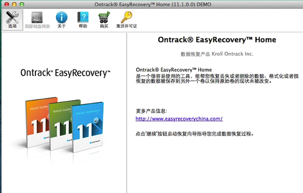 Easyrecovery for mac版 13.0.0.0 免费版