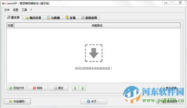 LameXP(MP3编码器) 4.1.7.2162 中文版
