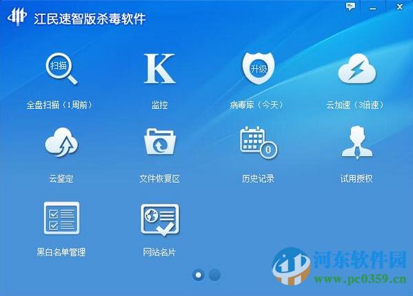 江民速智版杀毒软件下载 16.0.0.100 官方版
